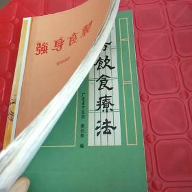 中医:强身食制,古方饮食疗法,煎服中药必读。三册合售。已装订成一本。如图所示。