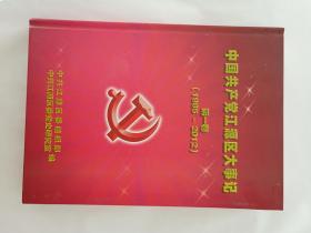 中国共产党江源区大事记 第一卷 (1985.-2012)