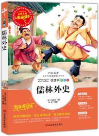 (彩绘本)名师点评人生必读书:儒林外史