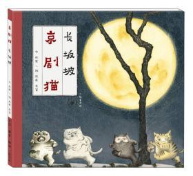 京剧猫之长坂坡