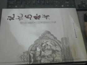 记忆与思考 : 闽北古建筑·古村落摄影作品集 精装 大16开
