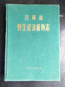 吉林省野生经济植物志