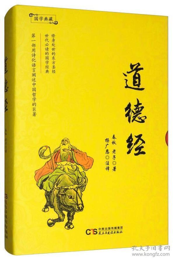 国学典藏:道德经