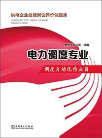 电力调度专业-调度自动化作业员-供电企业技能岗位评价试题库