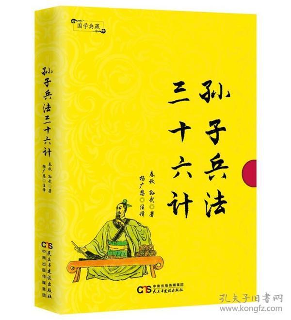 国学典藏书系:孙子兵法·三十六计(精装)