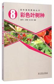 园林植物图鉴丛书:彩色叶树种