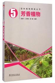 园林植物图鉴丛书:芳香植物