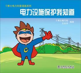 E博士电力科普漫画系列:电力设施保护我知道