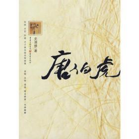 唐伯虎史清禄 重庆出版社 9787536697898