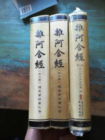 杂阿含经(精装全三册)