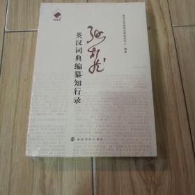 张柏然英汉词典编纂知行录