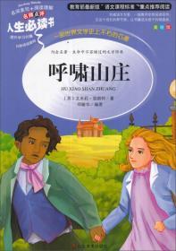 教育部语文阅读·人生必读书:呼啸山庄(美绘版)