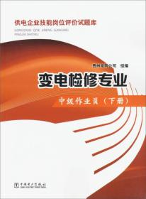 供电企业技能岗位评价试题库·变电检修专业:中级作业员(下册)