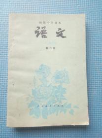 初级中学课本.语文.第六册 【内页新,无笔迹】