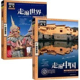 【正版新书】 走遍中国+走遍世界(共2册)