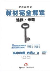 王后雄学案·教材完全解读(选修·专题):高中物理(选修3-2)(2013版)