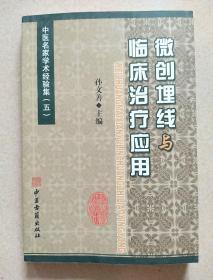 中医名家学术经验集(五)微创埋线与临床治疗应用,