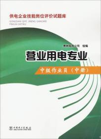 供电企业技能岗位评价试题库·营业用电专业:中级作业员(中册)