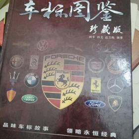 车标图鉴(珍藏版)