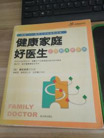 健康家庭好医生之图解身体疾病