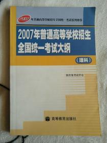 2007年普通高等学校招生全国统一考试考纲(理科)