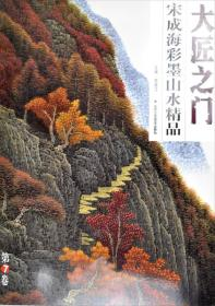 大匠之门:宋成海彩墨山水精品(第7卷)