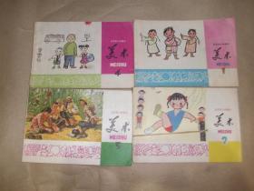 北京市小学课本美术(1.2.4.5.7.8.9合售)