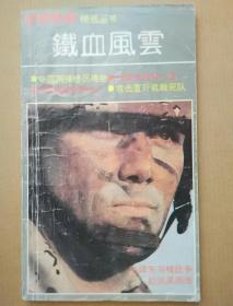 铁血风云    世界军事精选丛书