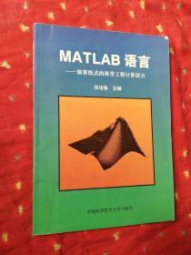 MATLAB语言:演算纸式的科学工程计算语言 张培强