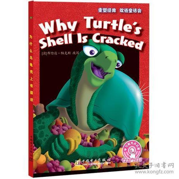 重塑经典 双语童话会 为什么乌龟壳上有裂纹
