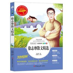 M教育部推荐人生必读书--徐志摩散文精选