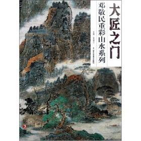 大匠之门(第3卷):邓敬民重彩山水系列
