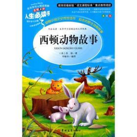美绘版 名师点评人生必读书--西顿动物故事