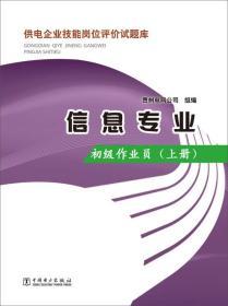 供电企业技能岗位评价试题库 信息专业 初级作业员(上册)