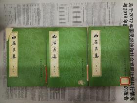 白居易集(一二三)册