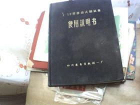 1-12型移动式制氧车 使用说明书【16开 精装   131页,(1967年11月购于自贡招一厂字样)】