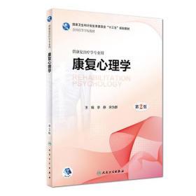 康复心理学(第2版/本科康复/配增值)