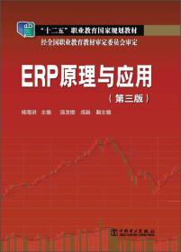 "ERP原理与应用(第三版)/""十二五""职业教育国家规划教材"