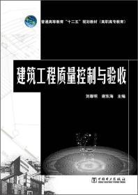 建筑工程质量控制与验收 刘尊明 谢东海 中国电力出版社 9787512367852
