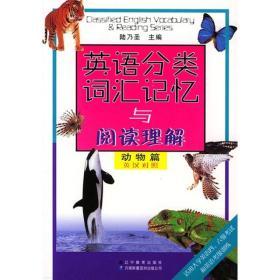 英语分类词汇记忆与阅读理解:动物篇