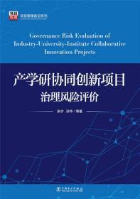 项目管理前言系列:产学研协同创新项目治理风险评价