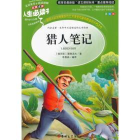 猎人笔记 教育部新课标推荐书目-人生必读书 名师点评 美绘插图版
