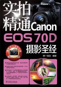 ��拍精通Canon EOS 70D�z影�}�