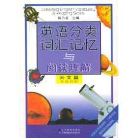 英语分类词汇记忆与阅读理解:天文篇