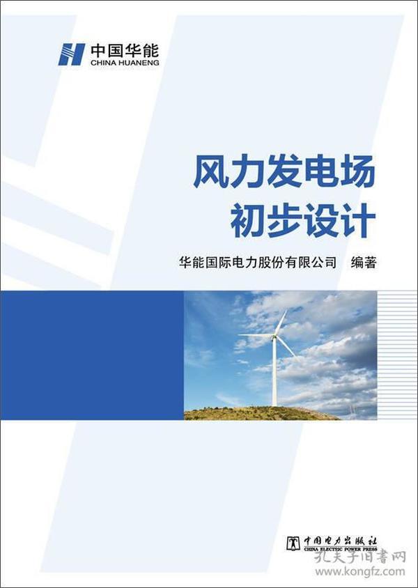 风力发电场初步设计