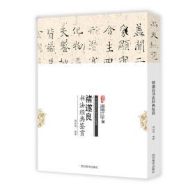 中国历代名家书法鉴赏:褚遂良书法经典鉴赏