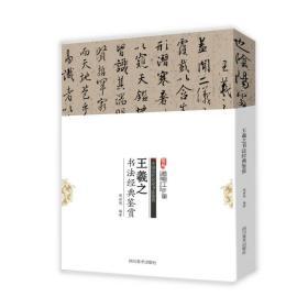 中国历代名家书法鉴赏:王羲之书法经典鉴赏