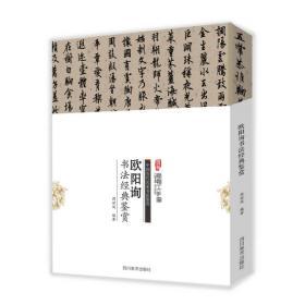 中国历代名家书法鉴赏:欧阳询书法经典鉴赏