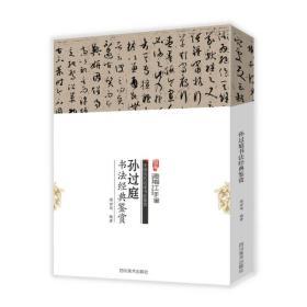 中国历代名家书法鉴赏:孙过庭书法经典鉴赏
