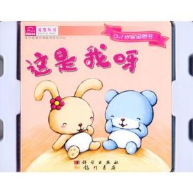 爱婴丛书:中国父母亲职教育方案.0—1岁父母用书
